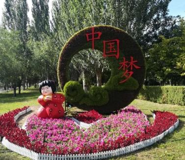 中国梦玻璃钢雕塑与五色草