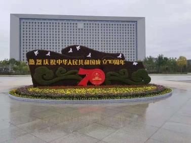 北京市朝阳区庆70周年五色草造型