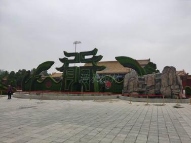 开封龙亭公园菊会绿雕造型