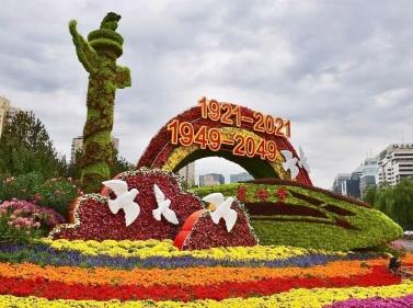 中华复兴立体花坛